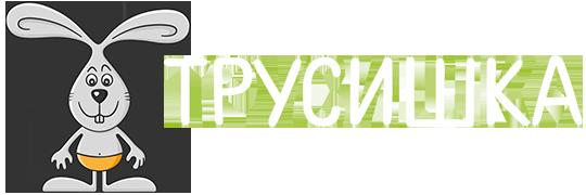 Интернет-магазин «Трусишка» - многослойные трусики для приучения к горшку